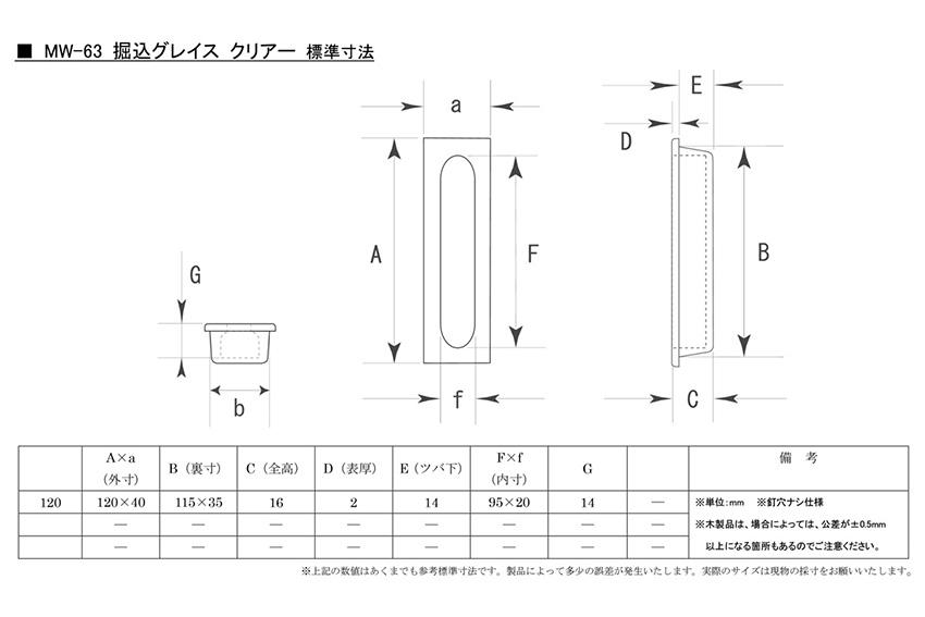 120mm(特売)