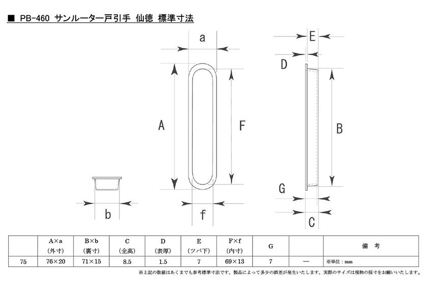 75mm(特売)