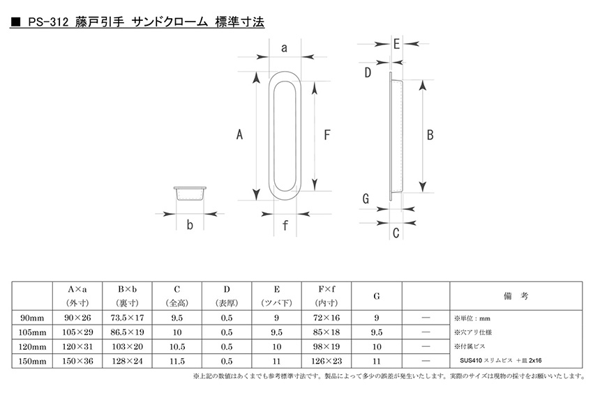 90mm(特売)
