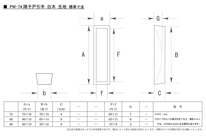 60mm(特売)