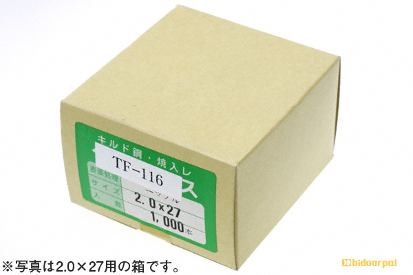 2.0x16(1300本入)