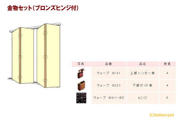 金物セット/アイボリーヒンジ