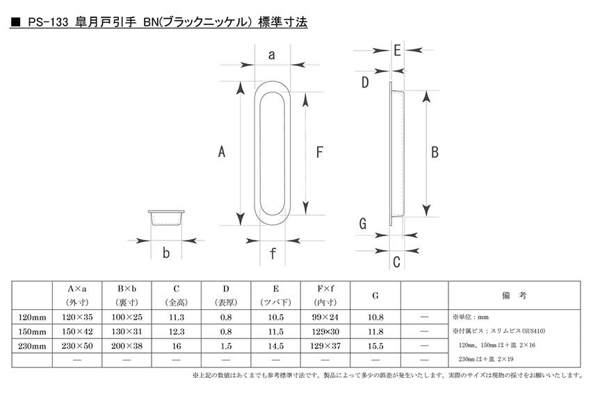 230mm(特売)