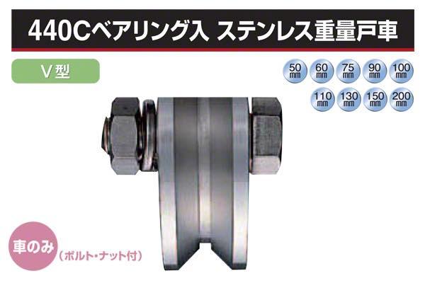 2個入 440Cベアリング入 ヨコヅナ (V型・ステン枠) (JCP-0505) (車のみ) φ50 ステンレス重量戸車